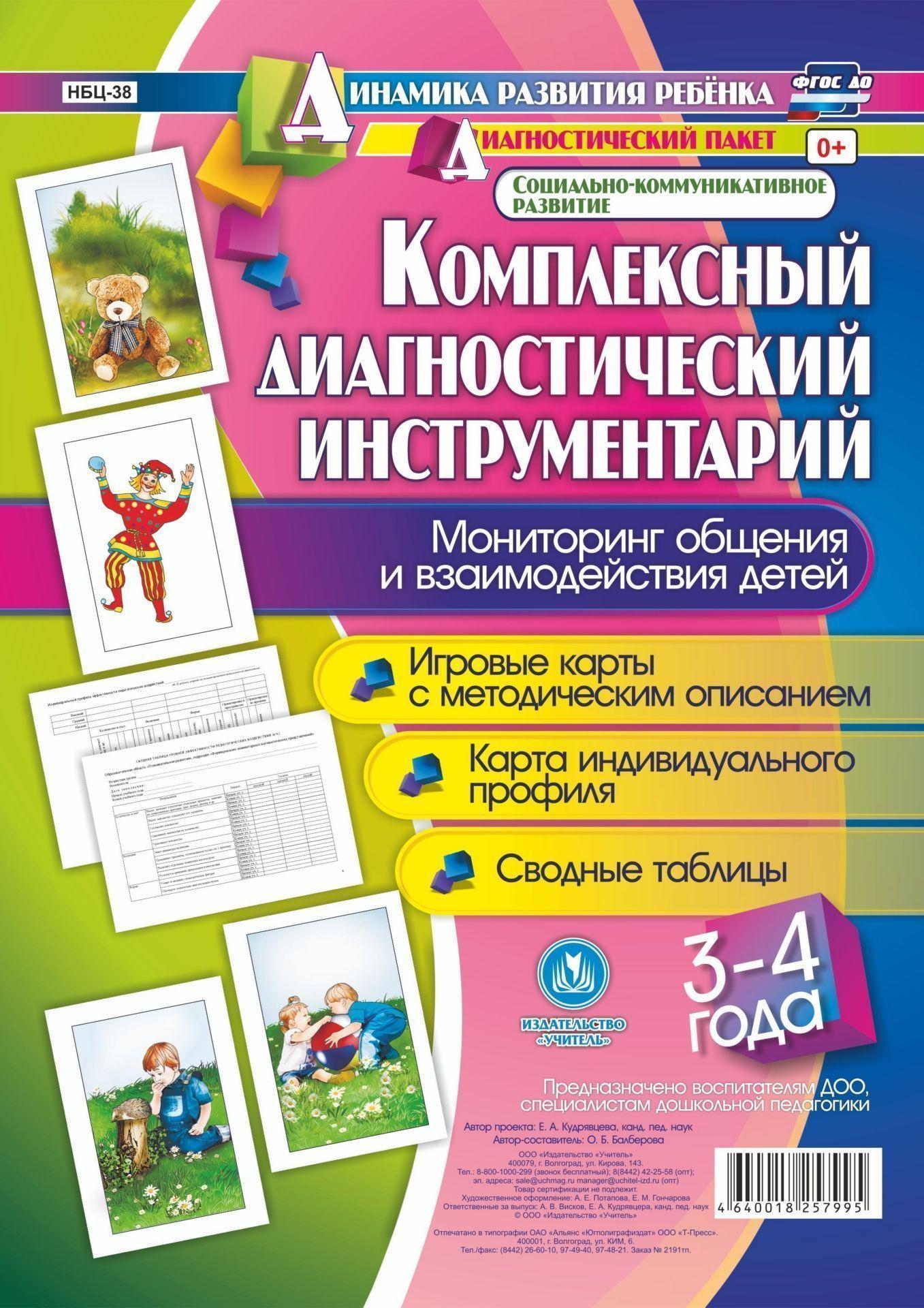 Комплексный диагностический инструментарий. Мониторинг общения и взаимодействия детей 3-4 лет: Игровые карты с методическим описанием, карта индивидуального профиля, сводные таблицыОбразовательное пространство ДОО<br>Предлагаемый полный диагностический пакет для проведения педагогического мониторинга по результатам освоения детьми 3-4 лет образовательной области Социально-коммуникативное развитие включает диагностический инструментарий (карту индивидуального профиля...<br><br>Авторы: Балберова О. Б.<br>Год: 2017<br>Серия: Динамика развития ребенка. Диагностический пакет Социально-коммуникативное развитие<br>Высота: 297<br>Ширина: 210<br>Переплёт: набор