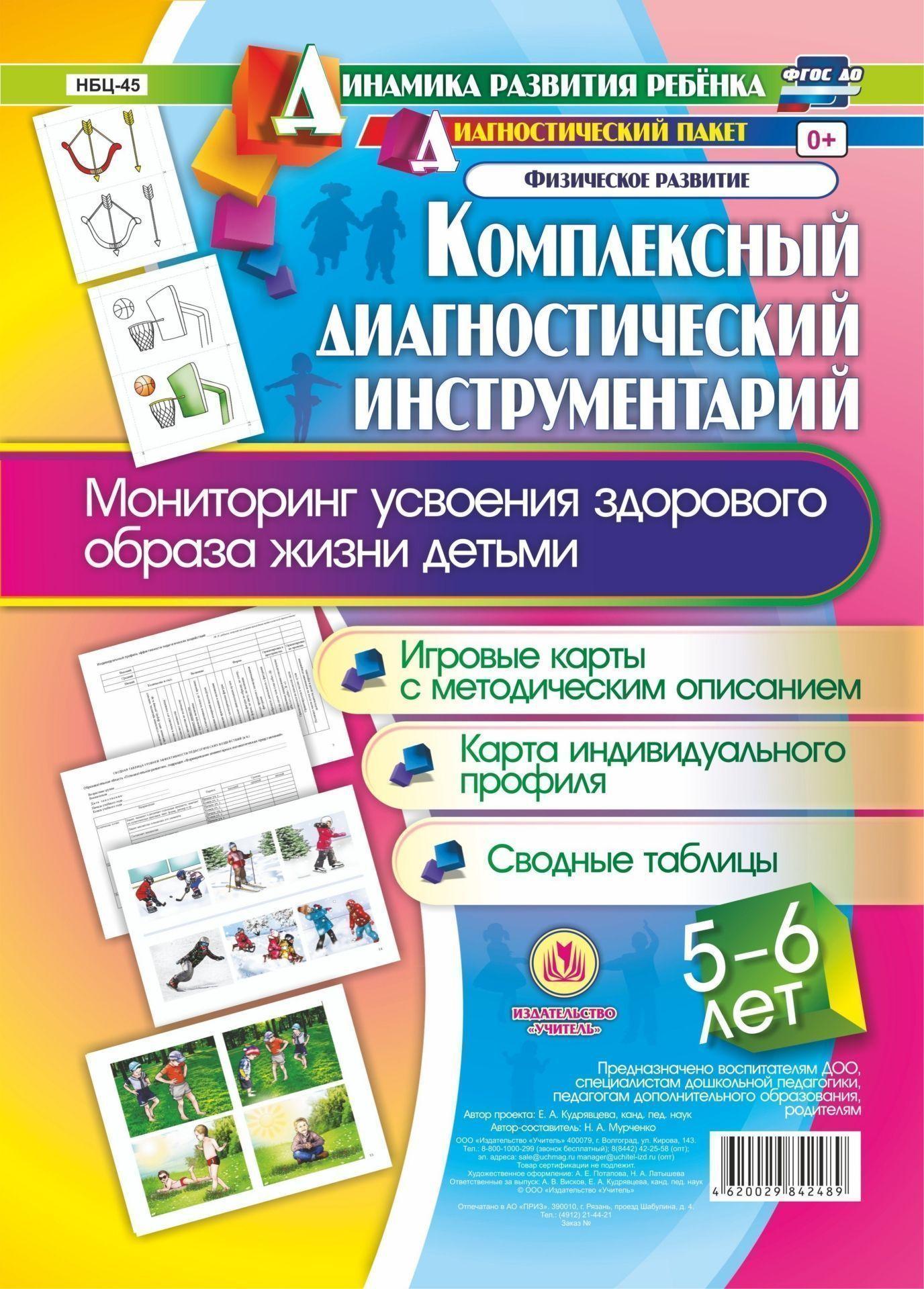 Комплексный диагностический инструментарий. Мониторинг усвоения здорового образа жизни детьми 5-6 лет. Игровые карты с методическим описанием, карта индивидуального профиля, сводные таблицыОбразовательное пространство ДОО<br>Предлагаемый полный диагностический пакет для проведения педагогического мониторинга по результатам освоения детьми 5-6 лет образовательной области Физическое развитие включает диа-гностический инструментарий (карту индивидуального профиля каждого дошко...<br><br>Авторы: Мурченко Н. А.<br>Год: 2017<br>Серия: Динамика развития ребенка. Диагностический пакет образовательной области Физическое развитие<br>Высота: 297<br>Ширина: 210<br>Переплёт: набор