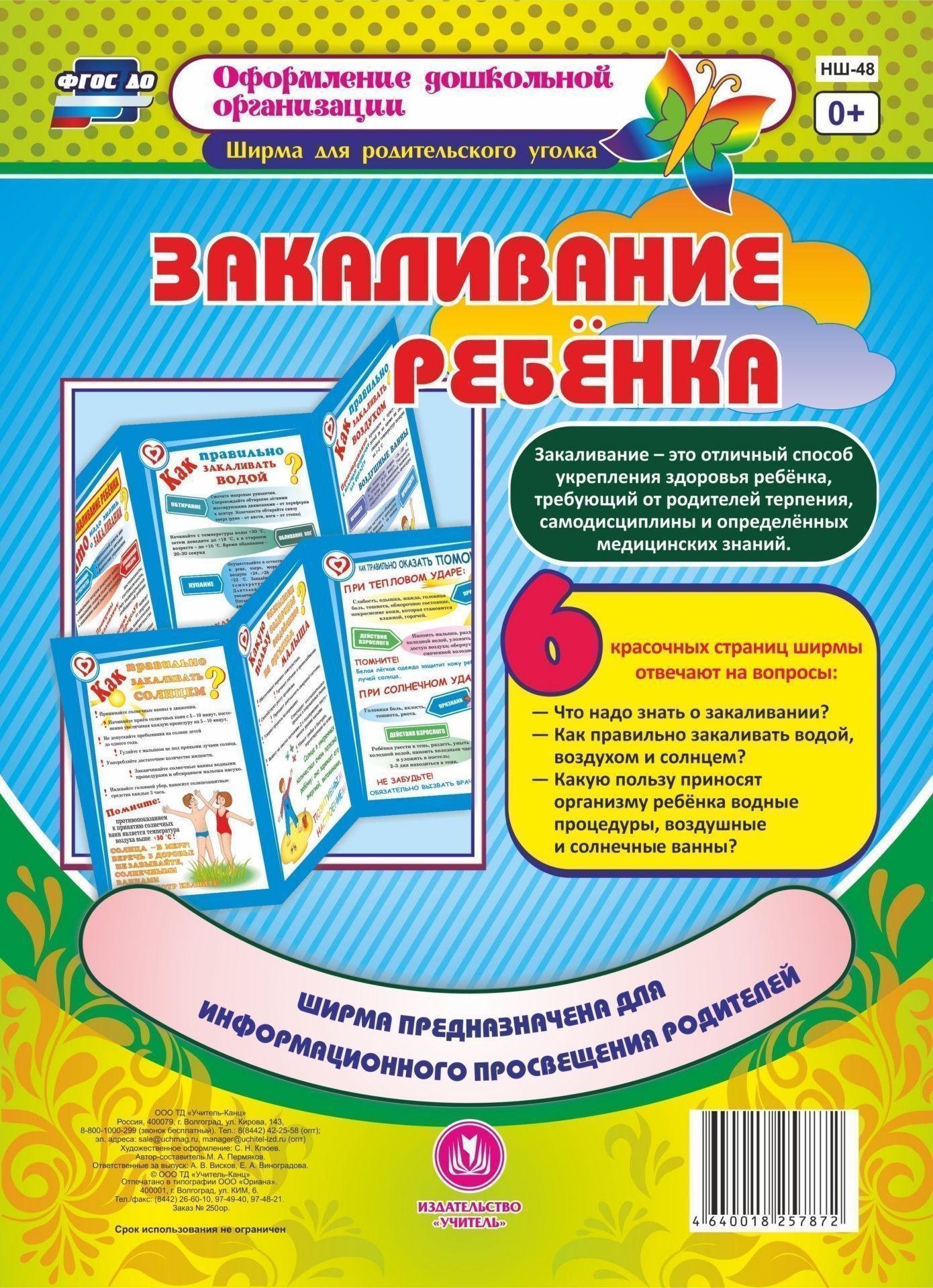 Закаливание ребенкаШирмы с информацией для  родителей и детей<br>Закаливание - это отличный способ укрепления здоровья ребёнка, требующий от родителей терпения, самодисциплины и определённых медицинских знаний.Ширма из 6 красочных страниц для информационного просвещения родителей содержит ответы на вопросы:- Что надо з...<br><br>Авторы: Пермякова Е. А.<br>Год: 2017<br>Серия: Оформление дошкольной организации. Ширма для родительского уголка<br>Высота: 280<br>Ширина: 200<br>Толщина: 3<br>Переплёт: ширмы