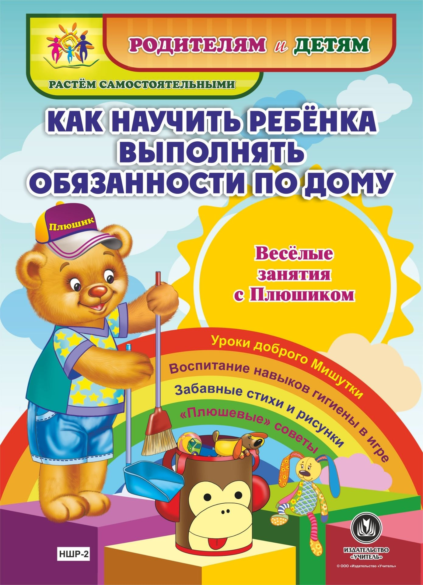 Как научить ребенка выполнять обязанности по дому. Веселые занятия с Плюшиком: уроки доброго Мишутки, воспитание навыков гигиены в игре, забавные стихи и рисунки, плюшевые советыДетские книги<br>Представляем книжку-гармошку Как научить ребёнка выполнять обязанности по дому. С Плюшиком учимся и играем - всё умеем и знаем! из серии Родителям и детям. Растём самостоятельными. Замечательное пособие повествует о том, как любимый детьми герой - миш...<br><br>Год: 2017<br>Серия: Родителям и детям. Растём самостоятельными<br>Высота: 290<br>Ширина: 210<br>Переплёт: набор