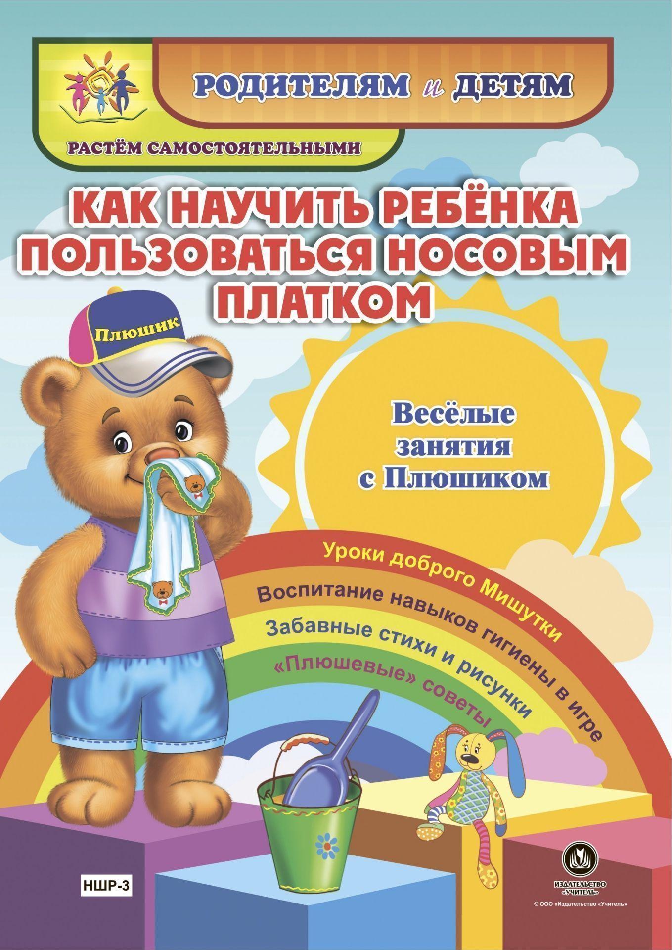 Как научить ребенка пользоваться носовым платком. Веселые занятия с ПлюшикомДетские книги<br>Представляем книжку-гармошку Как научить ребенка пользоваться носовым платком из серии Родителям и детям. Растём самостоятельными. Замечательное пособие повествует о том, как любимый детьми герой - мишутка Плюшик - с удовольствием делится на страницах...<br><br>Год: 2017<br>Серия: Родителям и детям. Растём самостоятельными<br>Высота: 290<br>Ширина: 210<br>Переплёт: набор