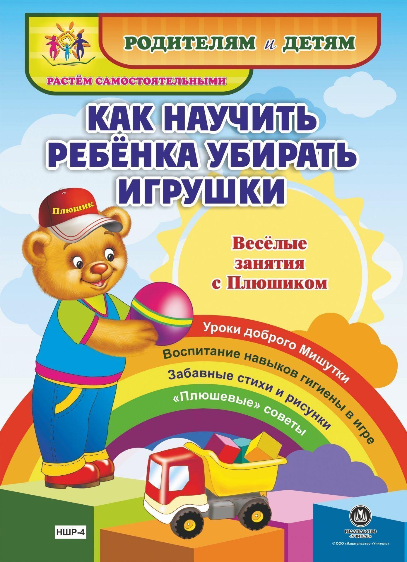 Как научить ребенка убирать игрушки. Веселые занятия с Плюшиком: уроки доброго Мишутки, воспитание навыков гигиены в игре, забавные стихи и рисунки, плюшевые советыДетские книги<br>Представляем книжку-гармошку Как научить ребенка убирать игрушки из серии Родителям и детям. Растем самостоятельными. Замечательное пособие повествует о том, как любимый детьми герой - мишутка Плюшик - с удовольствием делится на страницах красочной кн...<br><br>Год: 2017<br>Серия: Родителям и детям. Растём самостоятельными<br>Высота: 290<br>Ширина: 210<br>Переплёт: набор