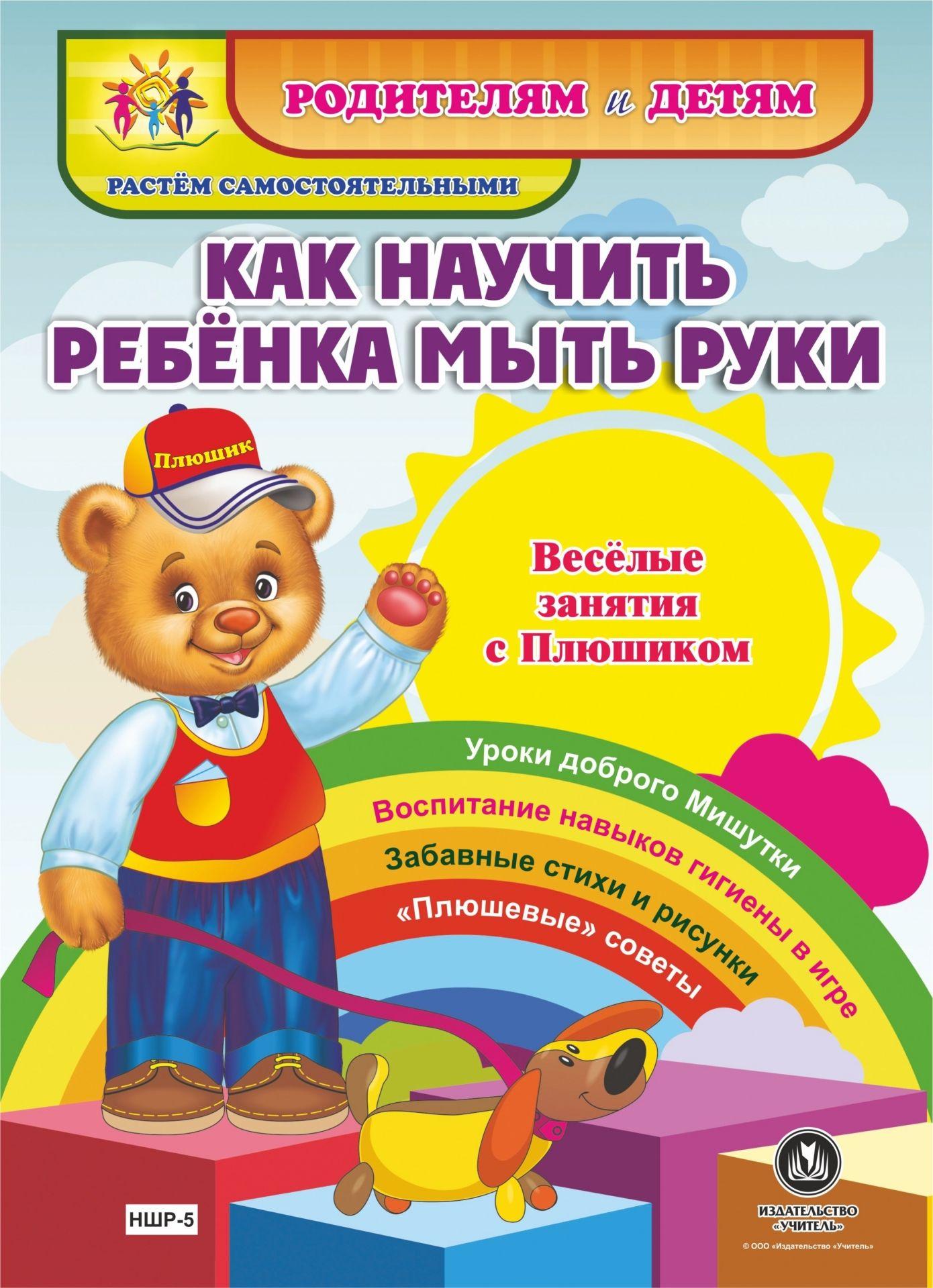 Как научить ребенка мыть руки. Веселые занятия с ПлюшикомДетские книги<br>Представляем книжку-гармошку Как научить ребенка мыть руки из серии Родителям и детям. Растём самостоятельными. Замечательное пособие повествует о том, как любимый детьми герой - мишутка Плюшик - с удовольствием делится на страницах красочной книжки-г...<br><br>Год: 2017<br>Серия: Родителям и детям. Растём самостоятельными<br>Высота: 290<br>Ширина: 210<br>Переплёт: набор