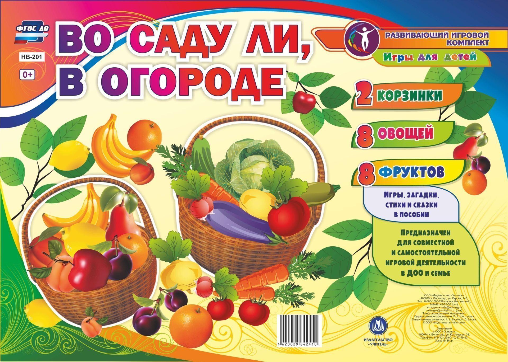 Дидактический обучающий комплект. Игры для детей Во саду ли, в огороде: 2 корзины, 8 овощей, 8 фруктовВоспитателю ДОО<br>Дидактический обучающий комплект включает игровой набор (2 корзинки, 8 овощей, 8 фруктов) и методические рекомендации с описанием сопровождения образовательной деятельности педагога или родителей с детьми дошкольного возраста на основе содержания образова...<br><br>Авторы: Батова И.С.<br>Год: 2017<br>Серия: Развивающий игровой комплект<br>Высота: 460<br>Ширина: 320<br>Переплёт: набор