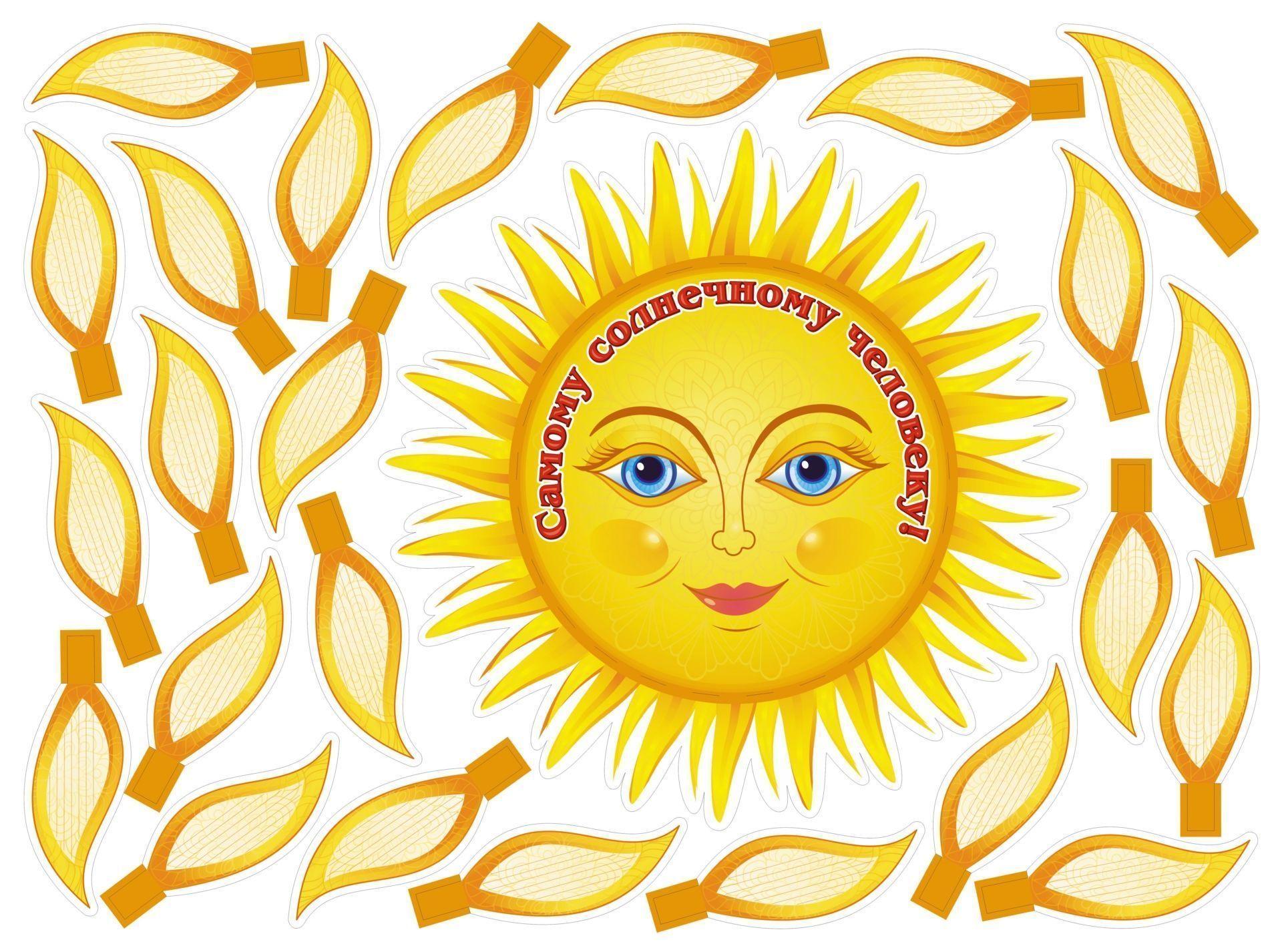 Самому солнечному человеку!: 470х460 ммВырубные фигуры<br>Подарочный набор Самому солнечному человеку! в упаковке с уникальным дизайном в виде солнышка добрых слов и теплыми пожеланиями на лучах солнца - высокая оценка человеческих качеств и доброты, содержащая в себе положительный эмоциональный аспект в отнош...<br><br>Год: 2017<br>Серия: Подарочный набор<br>Высота: 470<br>Ширина: 460<br>Переплёт: набор