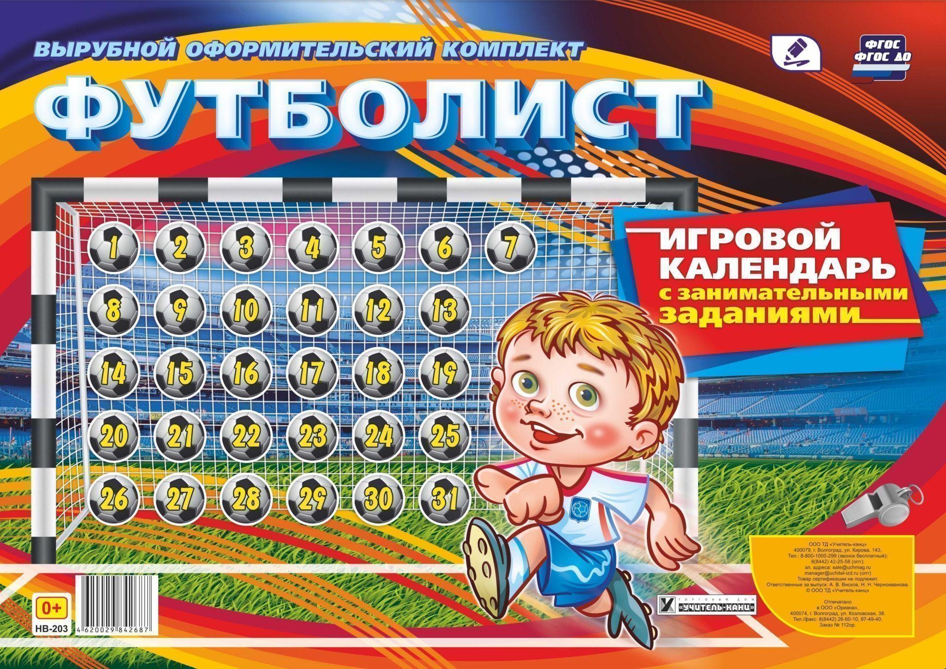 Комплект оформительский Футболист. Игровой календарь с занимательными заданиямиОформительские плакаты<br>Футбол - это увлекательная, коллективная игра, которую любят и взрослые и дети. Россия впервые в своей истории в 2018 году станет страной-хозяйкой 21-го чемпионата мира по футболу ФИФА, финальный турнир которого пройдёт в 11 городах РФ. Этого события ждут...<br><br>Год: 2017<br>Серия: Вырубной оформительский комплект<br>Высота: 600<br>Ширина: 475<br>Переплёт: набор