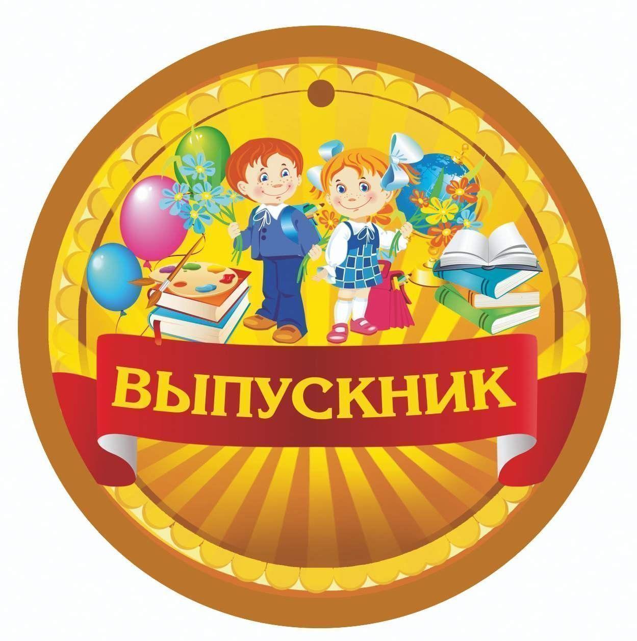 Медаль Выпускник (начальная школа, детский сад): 90х90Медали<br>.<br><br>Год: 2017<br>Серия: Открытка-медаль<br>Высота: 90<br>Ширина: 90<br>Переплёт: набор