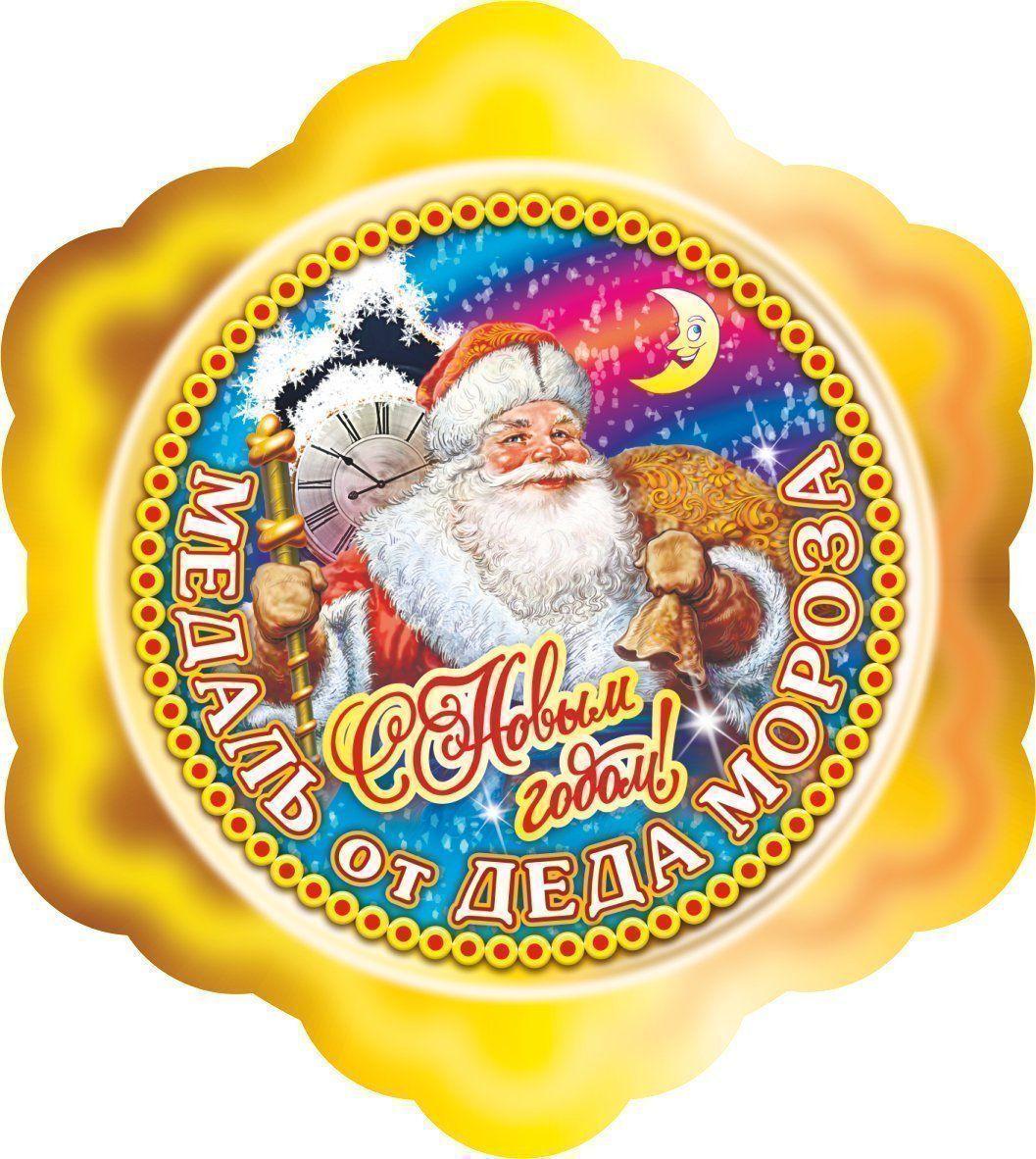 Медаль от Деда МорозаНовогодние украшения<br>.<br><br>Год: 2018<br>Серия: Открытка-медаль<br>Высота: 90<br>Ширина: 90<br>Переплёт: набор
