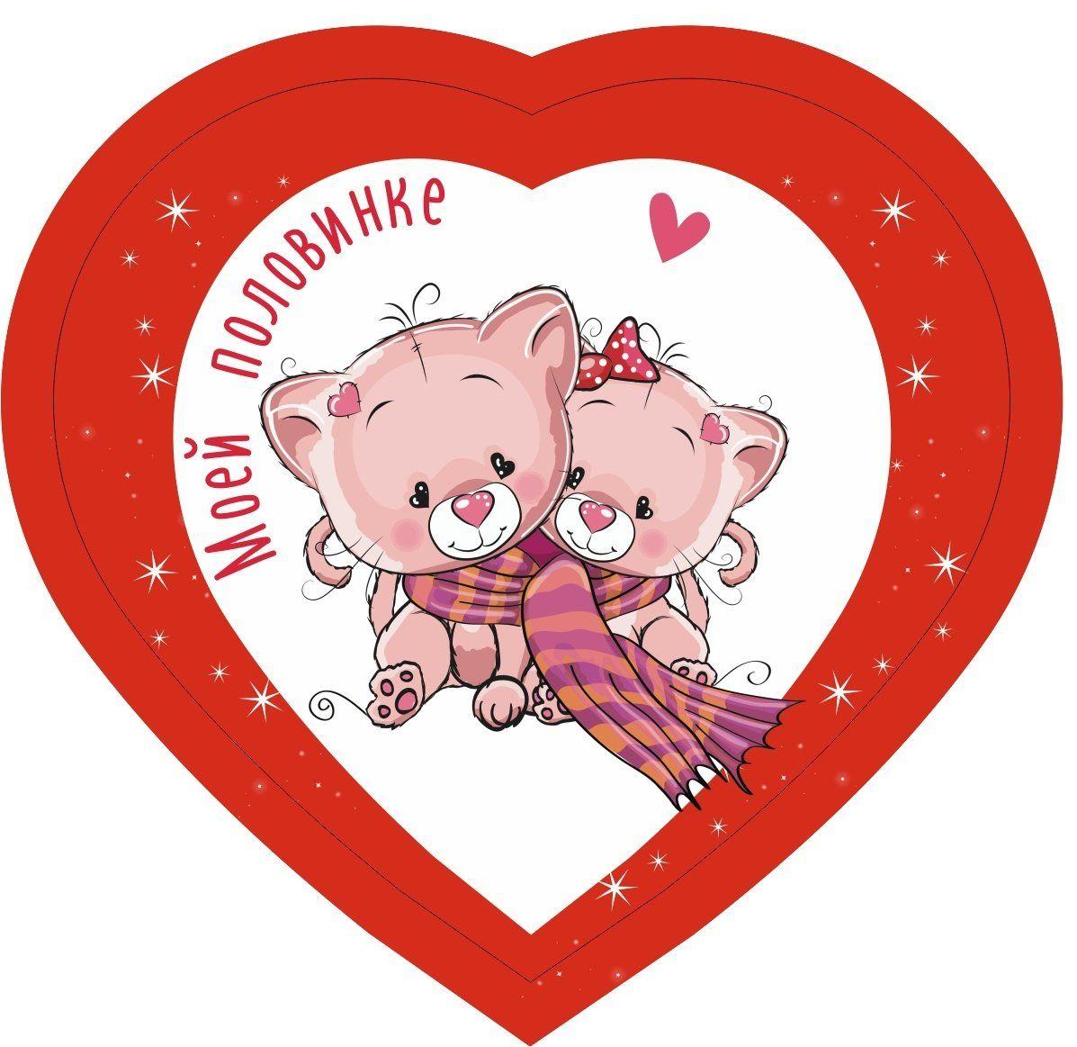 Открытка Моей половинке (Валентинка в форме сердца)День святого Валентина<br>.<br><br>Год: 2018<br>Серия: Медали<br>Высота: 85<br>Ширина: 90<br>Переплёт: набор