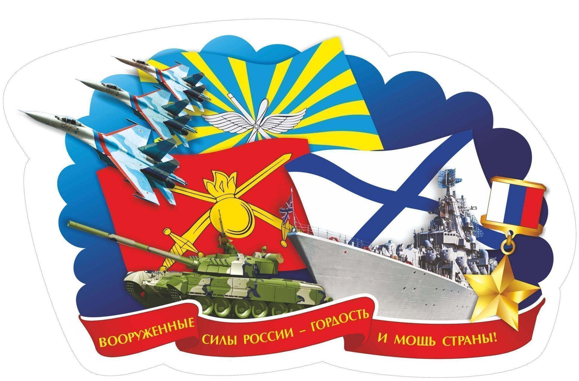Плакат вырубной Флаги родов войск. 288*460 ммВырубные фигуры<br>.<br><br>Год: 2017<br>Серия: Вырубные фигуры для оформления<br>Высота: 288<br>Ширина: 460<br>Переплёт: набор