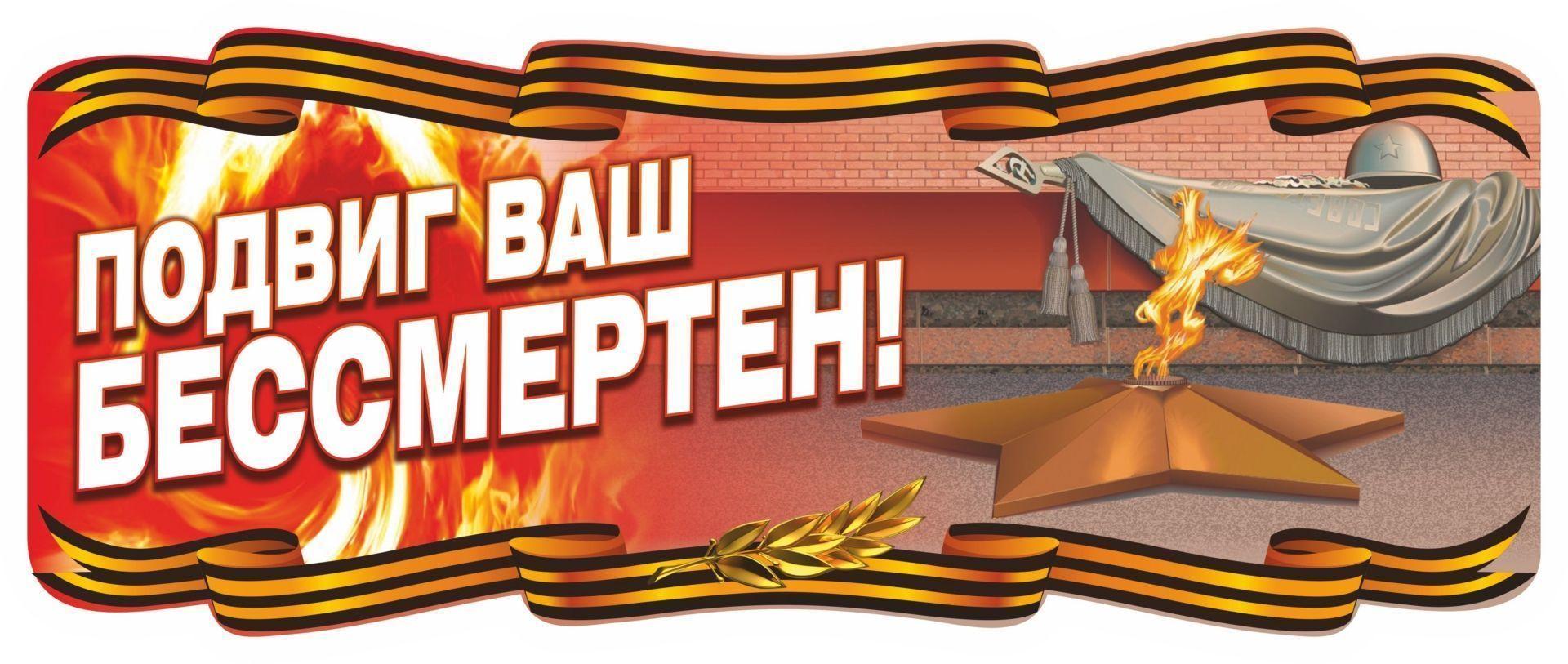 Плакат вырубной Вечный огонь. 243*573 мм9 Мая<br>.<br><br>Год: 2017<br>Серия: Вырубные фигуры для оформления<br>Высота: 243<br>Ширина: 573<br>Переплёт: набор