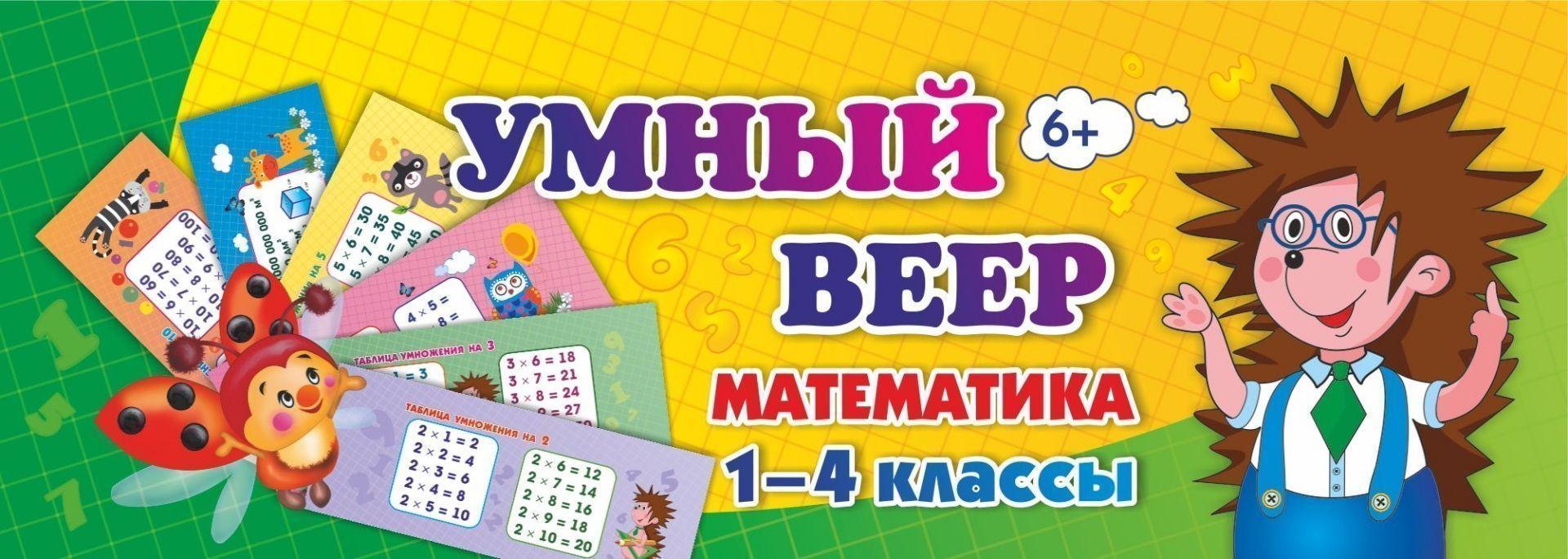 Тематический комплект мини-плакатов. Учебный веер. Математика. 1-4 классыПредметы<br>Учебный веер - это комплект удобных карточек, объединивших в себе основные термины и понятия по математике за курс начальной школы. Карточки доступно и красочно освещают темы, которые изучаются в школе. Каждой теме соответствует задание, с помощью которог...<br><br>Год: 2018<br>Серия: Умный веер<br>Высота: 60<br>Ширина: 170<br>Толщина: 13<br>Переплёт: набор