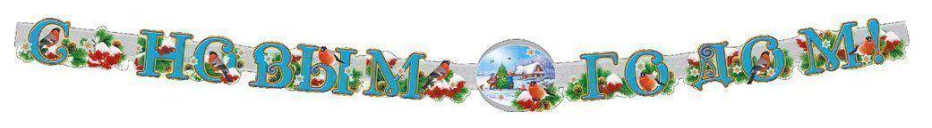 Гирлянда С Новым Годом!. Снегири на веткеГирлянды, мишура, дождик<br>Длина гирлянды: 210 см.<br><br>Год: 2014