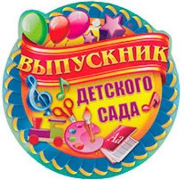 Медаль Выпускник детского садаМедали<br>.<br><br>Год: 2013
