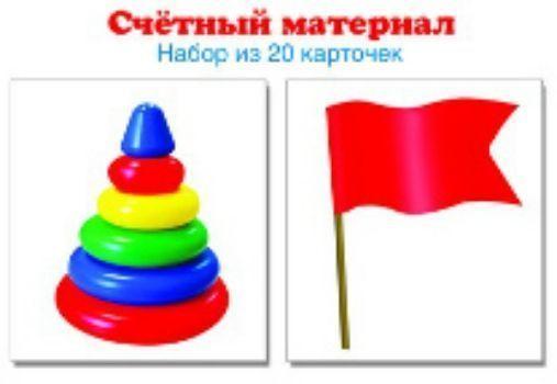 Счетный материал Пирамидки. Флажки. 20 карточекРазвивающие карточки<br>Набор из 20 карточек (10 пирамидок и 10 флажков).Счетный материал поможет подготовить ребенка к школе. Используйте приемы противопоставления (наложения, приложения, счета, отсчета).Материал: картон.<br><br>Год: 2017<br>ISBN: 978-5-9949-1124-2<br>Высота: 55<br>Ширина: 50<br>Толщина: 6