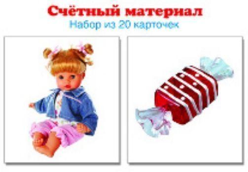 Счетный материал Конфеты. Куклы. 20 карточекРазвивающие карточки<br>Набор из 20 карточек (10 конфет и 10 кукол).Счетный материал поможет подготовить ребенка к школе. Используйте приемы противопоставления (наложения, приложения, счета, отсчета).Материал: картон.<br><br>Год: 2017<br>ISBN: 978-5-9949-1022-1<br>Высота: 55<br>Ширина: 50<br>Толщина: 6
