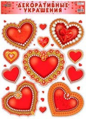 Декоративные украшения Сердечки прозрачныеНаклейки, украшения предметов интерьера<br>Формат: А3.<br><br>Год: 2015<br>Высота: 420<br>Ширина: 310<br>Толщина: 2