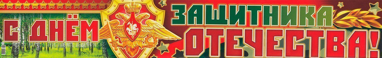Плакат-полоска С Днем защитника Отечества!23 февраля<br>Размер плаката 14х101 см.<br><br>Год: 2015