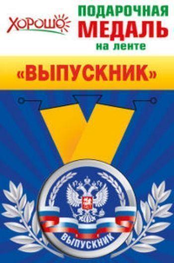 Медаль подарочная на ленте Выпускник. Герб РФМедали<br>Изделие из недрагоценных металлов в виде медали, с атласной лентой.<br><br>Год: 2015<br>Высота: 55<br>Ширина: 55<br>Толщина: 3