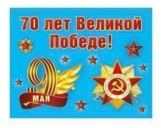 Наклейка 70 лет Великой Победе!9 Мая<br>.<br><br>Год: 2015