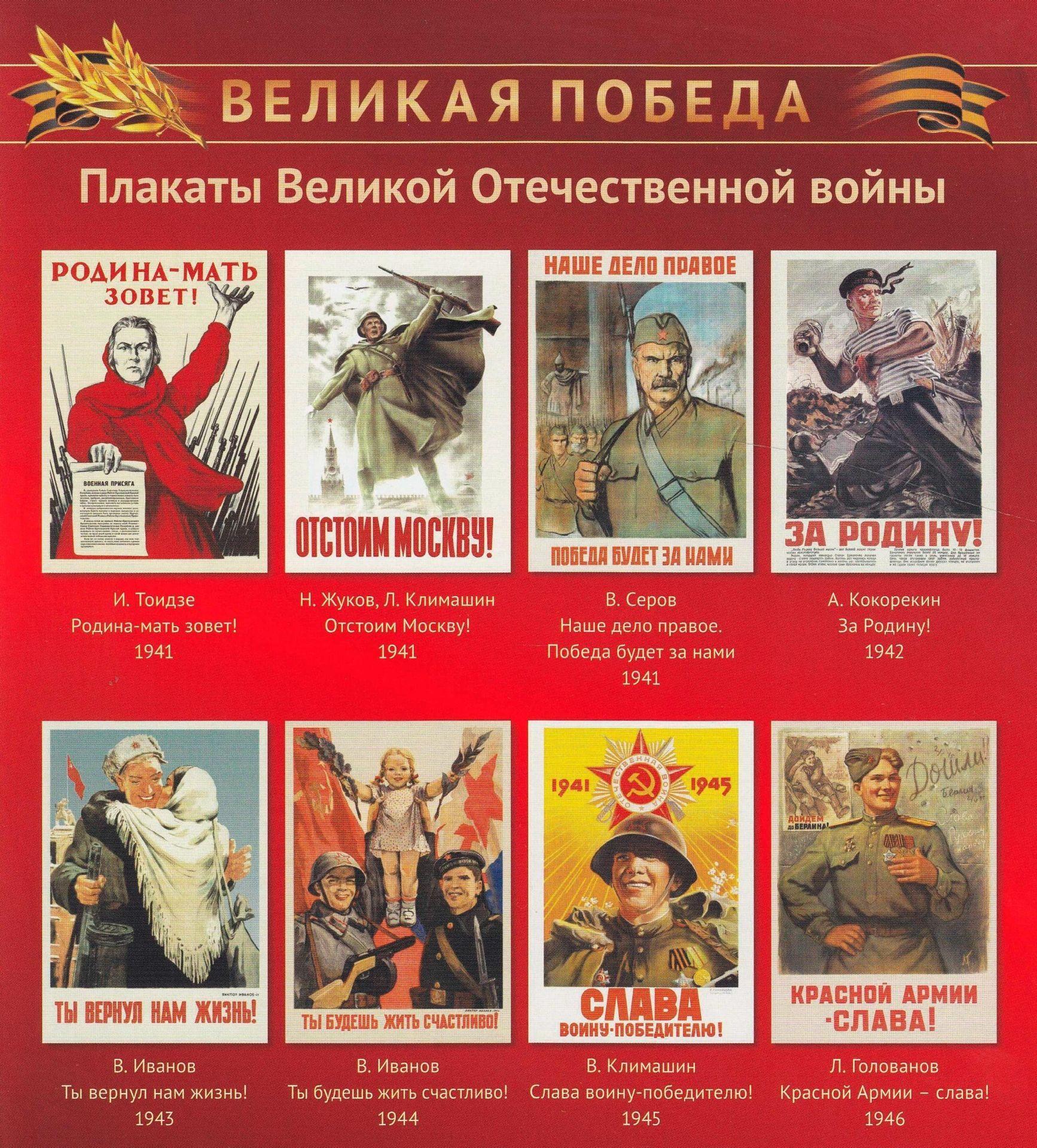 Великая Победа. Плакаты Великой Отечественной войны (8 плакатов А3)9 Мая<br>.<br><br>Год: 2017<br>Высота: 500<br>Ширина: 340<br>Толщина: 5