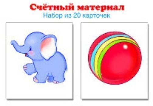 Счетный материал Слоники. Мячи. 20 карточекРазвитие дошкольника<br>Набор из 20 карточек (10 слоников и 10 мячиков).Счетный материал поможет подготовить ребенка к школе. Используйте приемы противопоставления (наложения, приложения, счета, отсчета).Материал: картон.<br><br>Год: 2018<br>ISBN: 978-5-9949-1135-8<br>Высота: 55<br>Ширина: 50<br>Толщина: 7
