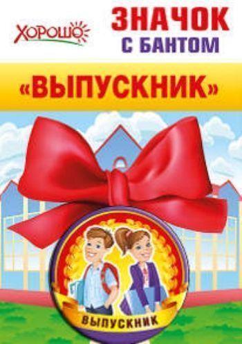Значок с бантом ВыпускникЗначки<br>Диаметр 35 мм.<br><br>Год: 2015