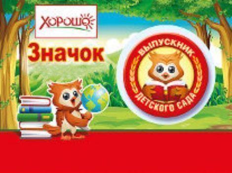 Значок Выпускник детского садаЗначки<br>Диаметр 35 мм.<br><br>Год: 2015