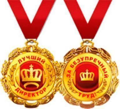 Подарочная медаль на ленте Лучший директорМедали<br>Вашему вниманию предлагается подарочная медаль на ленте Лучший директор. Выбор цветов ленты не предоставляется.Диаметр медали - 65 мм.<br><br>Год: 2015
