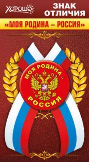 Значок с лентой Моя Родина - РоссияЗначки<br>Диаметр 55 мм.<br><br>Год: 2015