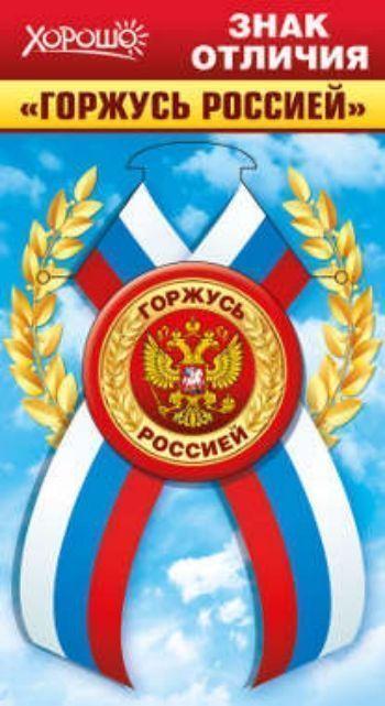 Значок с лентой Горжусь РоссиейЗначки<br>Диаметр 55 мм.<br><br>Год: 2015