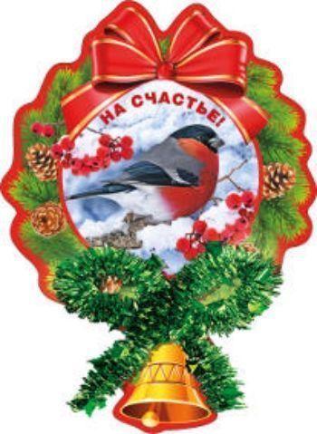 Магнит декоративный На счастье!Сувениры<br>Магнит На счастье!, украшен новогодней мишурой.<br><br>Год: 2015<br>Высота: 290<br>Ширина: 210<br>Толщина: 2