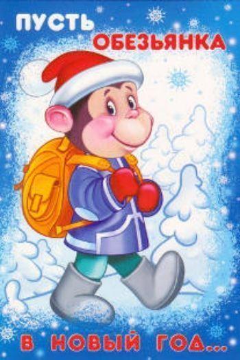 Открытка Пусть Обезьянка в Новый Год...С Новым годом<br>Открытка Пусть обезьянка в Новый год принесет тебе доход!<br><br>Год: 2015<br>Высота: 180<br>Ширина: 125<br>Толщина: 2