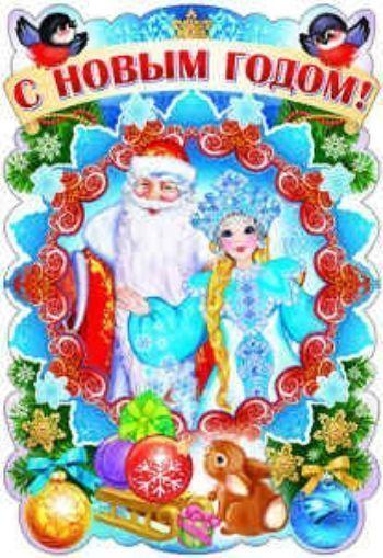 Плакат вырубной С Новым годом!Новогодние украшения<br>.<br><br>Год: 2017<br>Высота: 500<br>Ширина: 350<br>Толщина: 1
