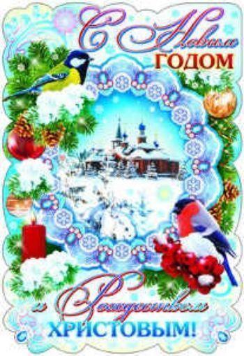 Плакат вырубной С Новым годом и Рождеством Христовым!Новогодние украшения<br>.<br><br>Год: 2015<br>Высота: 500<br>Ширина: 350<br>Толщина: 1