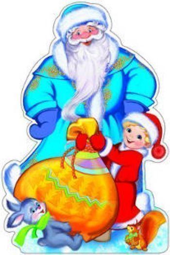 Плакат вырубной Дед Мороз. Мешок подарковНовогодние украшения<br>.<br><br>Год: 2017<br>Высота: 500<br>Ширина: 350<br>Толщина: 1