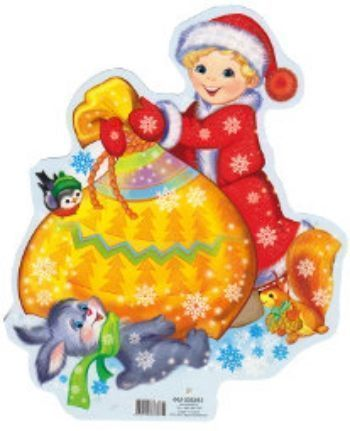 Плакат вырубной Мальчик с новогодними подаркамиНовогодние украшения<br>.<br><br>Год: 2018<br>Высота: 260<br>Ширина: 205<br>Толщина: 1