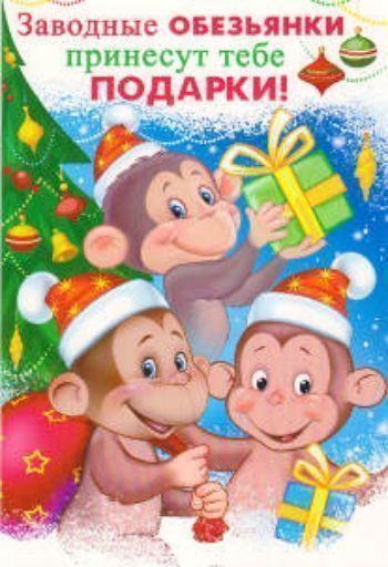 Открытка Заводные обезьянкиС Новым годом<br>Открытка, с текстом внутри:Заводные обезьянки принесут тебе подарки!Води с ними хоровод!Чудесным будет Новый год!<br><br>Год: 2015<br>Высота: 180<br>Ширина: 125<br>Толщина: 1