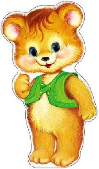 Плакат вырубной МедвежонокВырубные фигуры<br>.<br><br>Год: 2017<br>Высота: 500<br>Ширина: 350<br>Толщина: 1