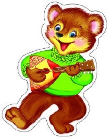 Плакат вырубной МедвежонокВырубные фигуры<br>.<br><br>Год: 2016<br>Высота: 260<br>Ширина: 150<br>Толщина: 1