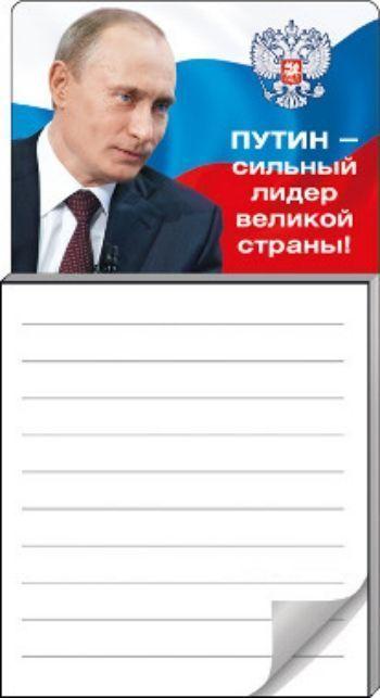 Блокнот для записей на магните Путин - сильный лидер великой страны!Магниты<br>.<br><br>Год: 2016<br>Высота: 151<br>Ширина: 80<br>Толщина: 4