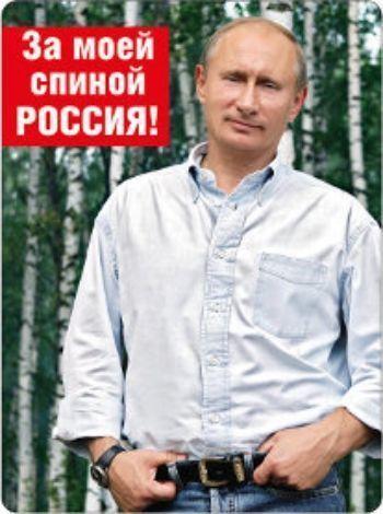 Магнит виниловый За моей спиной Россия!Магниты<br>.<br><br>Год: 2016<br>Высота: 92<br>Ширина: 70<br>Толщина: 1