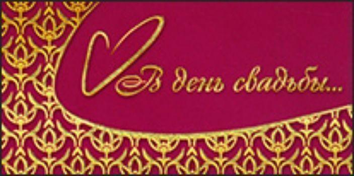 Конверт для денег В день свадьбы...Конверты для денег<br>Конверт для денег, украшен глиттером, с текстом внутри:Сегодня вы вступили в брак,Для вас - счастливый день на свете!Раз вы зажгли любви маяк,То пусть он вам всю жизнь и светит!<br><br>Год: 2013<br>Высота: 80<br>Ширина: 165<br>Толщина: 2