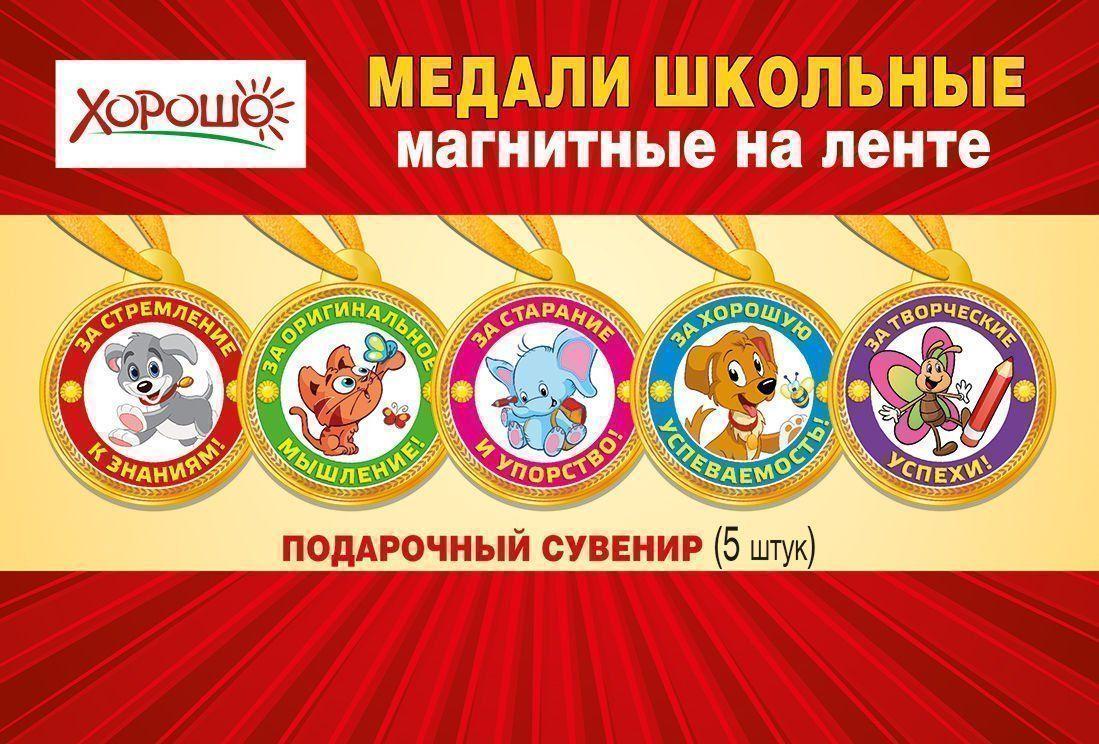 Комплект магнитных медалей для школьниковМедали<br>В наборе 5 магнитных медалей на ленте.<br><br>Год: 2016<br>Высота: 120<br>Ширина: 180<br>Толщина: 3