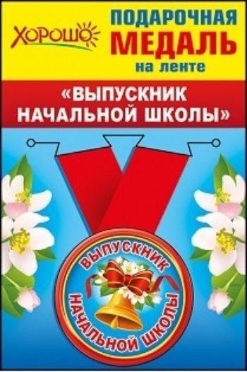Подарочная медаль на ленте Выпускник начальной школыМедали<br>Диаметр медали 5,5 см.<br><br>Год: 2016