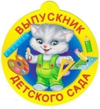 Медаль Выпускник детского садаМедали<br>Материал: картон.<br><br>Год: 2016<br>Высота: 80<br>Ширина: 75<br>Толщина: 1
