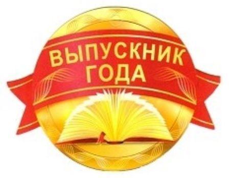 Медаль Выпускник годаМедали<br>Материал: картон.<br><br>Год: 2016<br>Высота: 70<br>Ширина: 90<br>Толщина: 1