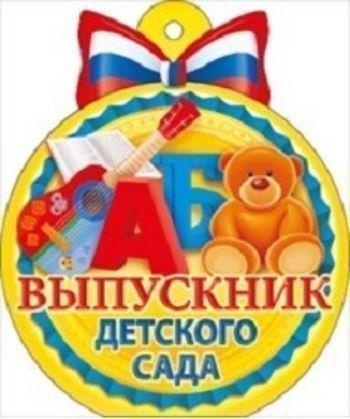 Медаль Выпускник детского садаМедали<br>Медаль, с текстом внутри:Таланты в школе развивайИ детский сад не забывай!<br><br>Год: 2016<br>Высота: 115<br>Ширина: 110<br>Толщина: 1