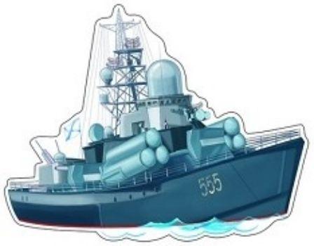 Плакат вырубной КорабльВырубные фигуры<br>.<br><br>Год: 2018<br>Высота: 280<br>Ширина: 360<br>Толщина: 1