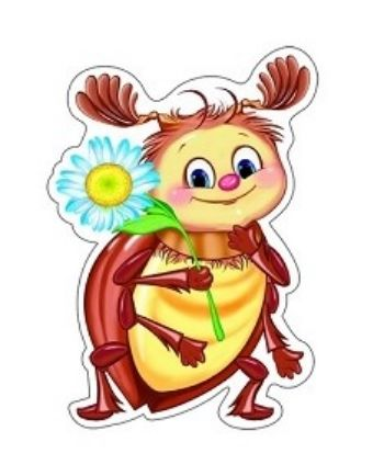 Плакат вырубной Майский жукВырубные фигуры<br>.<br><br>Год: 2018<br>Высота: 260<br>Ширина: 190<br>Толщина: 1